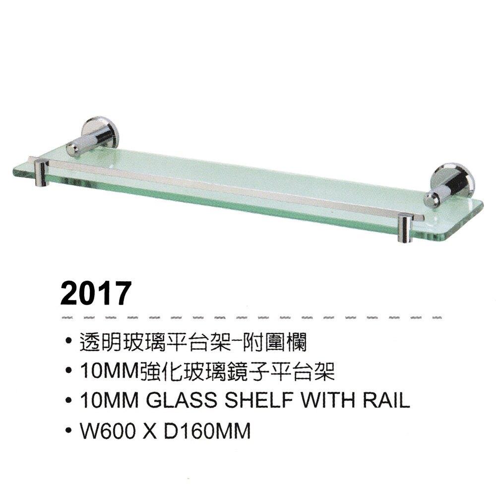 【DAY&DAY】 10mm強化玻璃平台架-附圍欄_2017