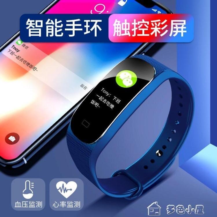 智慧手環 智慧手環M5S彩屏多功能智慧手環男運動手錶女測心率記計步器男女手錶 交換禮物