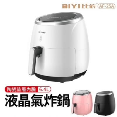 【比依】AF25A氣炸鍋 大容量6.4L陶瓷塗層 - 白色