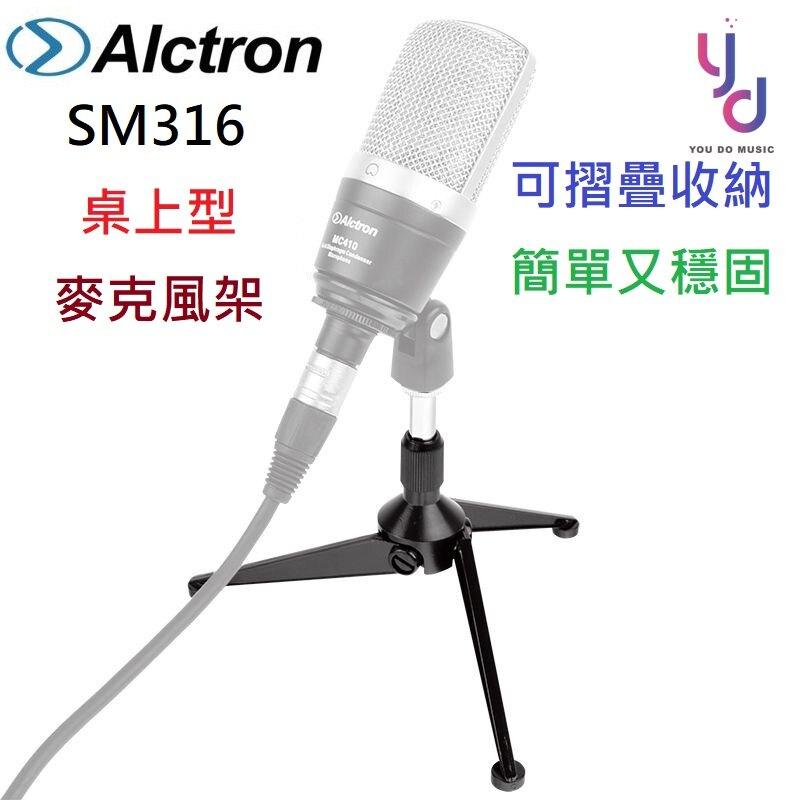 現貨免運 Alctron SM316 桌上型 麥克風架 三角 麥架 附螺帽 可折疊 升降 好收納 HM-6 可參考 訪談