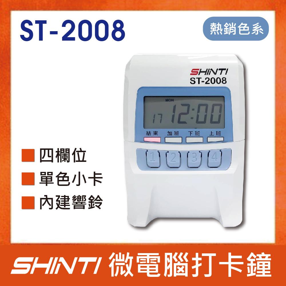 新緹SHINTI ST-2008 四欄位微電腦打卡鐘/UT600