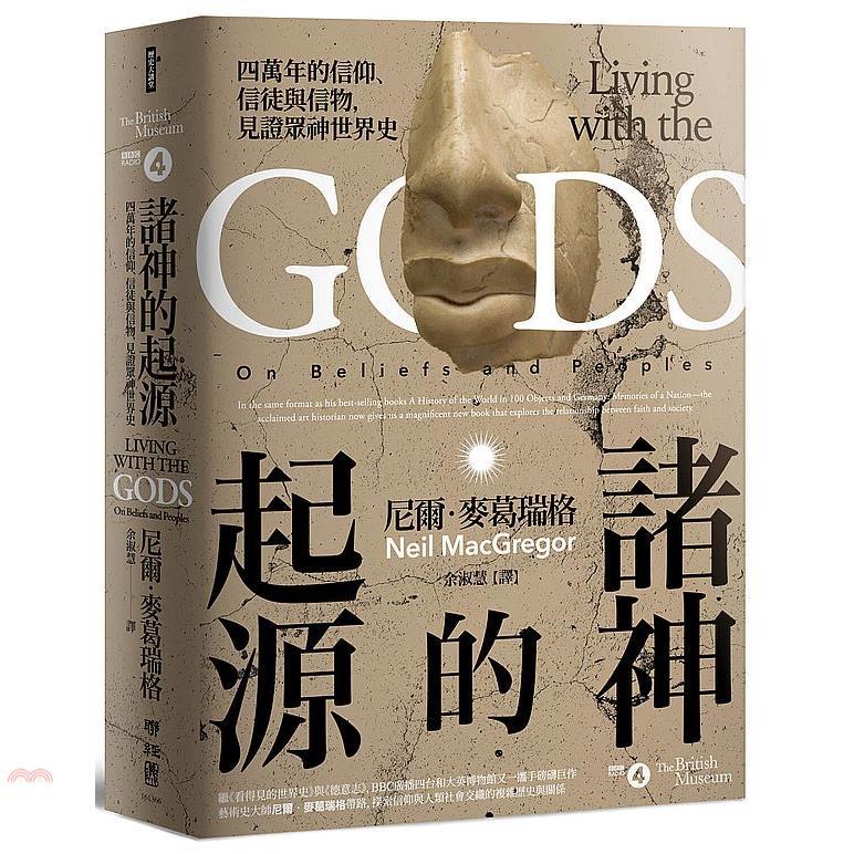 《聯經》諸神的起源:四萬年的信仰、信徒與信物,見證眾神世界史[79折]