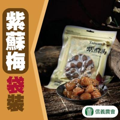 【信義農會】紫蘇梅 (200g / 袋 x3袋)