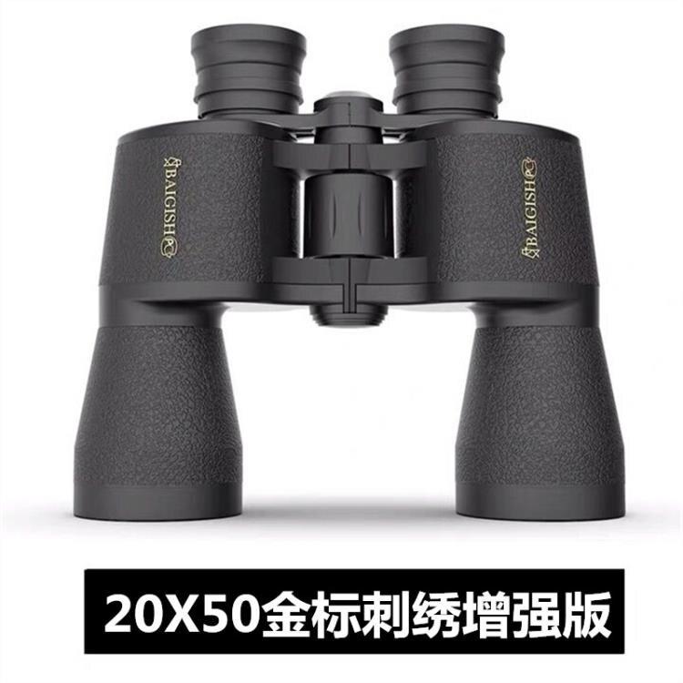 雙筒望遠鏡20X50高倍高清微光夜視戶外望眼鏡