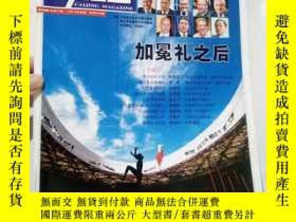 二手書博民逛書店財經罕見2008年第17期總第218期(加冕禮之後)Y329326 出版2008