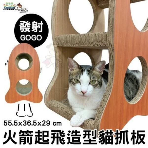 寵喵樂 火箭起飛造型貓抓板貓窩 sy-805