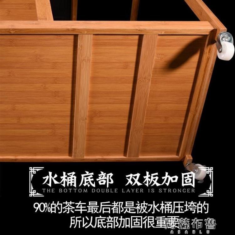 茶具車 茶車竹制行動簡約現代小茶台茶具車套裝家用泡茶車小型茶具桌客廳 MKS阿薩布魯 限時鉅惠85折