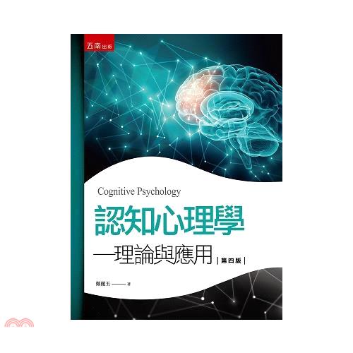 《五南圖書出版》認知心理學-理論與應用[9折]