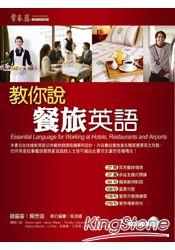 教你說餐旅英語(附MP3)(附翻譯解答本)