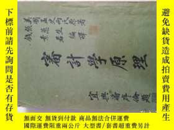二手書博民逛書店罕見審計學原理(中華民國二十三年初版)Y183873 張惠生 生