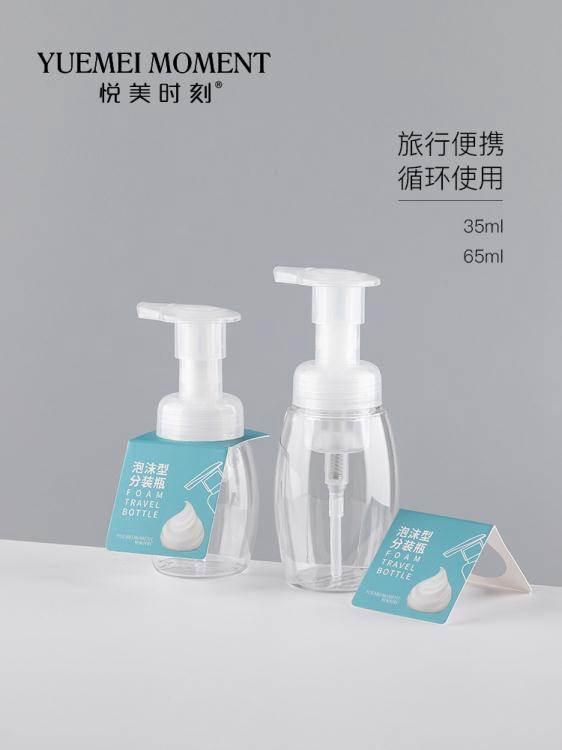起泡瓶慕斯起泡瓶洗面奶打泡器泡沫洗手液旅行便攜分裝瓶
