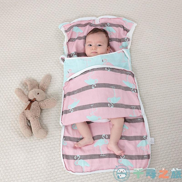 防驚跳抱被兒童四季防踢被嬰兒睡袋薄款新生兒寶寶【千尋之旅】