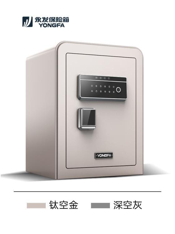 保險櫃 永發保險櫃家用小型防盜3c認證指紋密碼保險箱全鋼辦公入墻入衣櫃床頭櫃