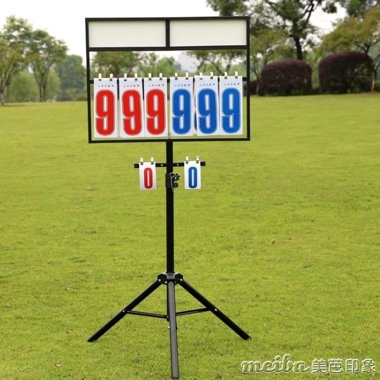 乃力 不銹鋼籃球比賽記分牌 翻分架翻分牌 足球羽毛球記分牌