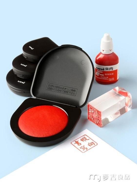 印台印台縱向書寫日本uni朱肉印泥辦公用品印章快干便攜油性紅色印台 交換禮物