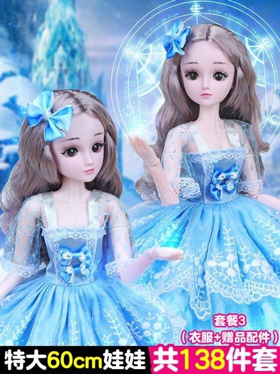 芭比公主60厘米大號超大禮盒黛藍芭比洋娃娃套裝女孩玩具公主兒童單個仿真