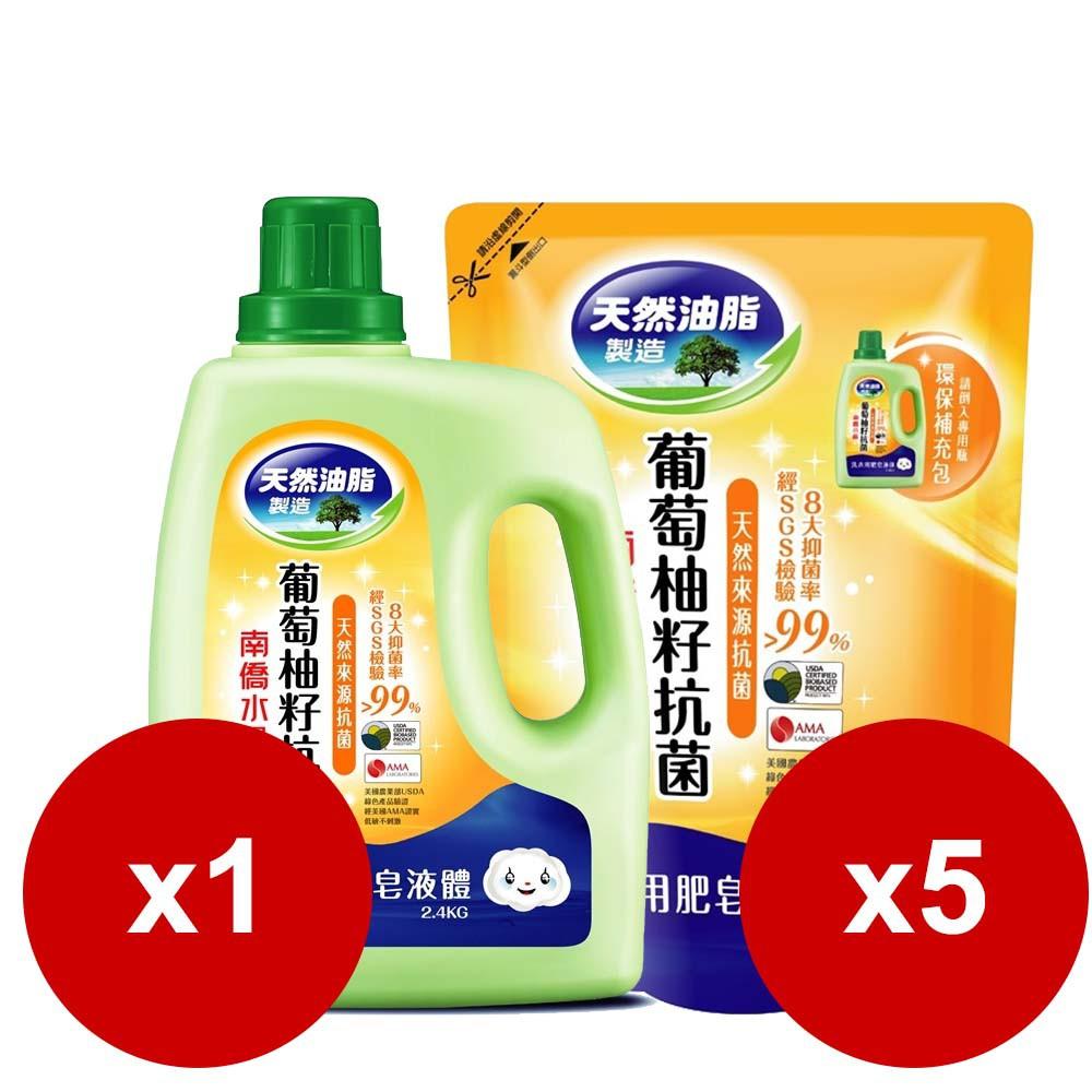 南僑水晶葡萄柚籽抗菌洗衣精2.4kg*1瓶+補充包1600ml*5包