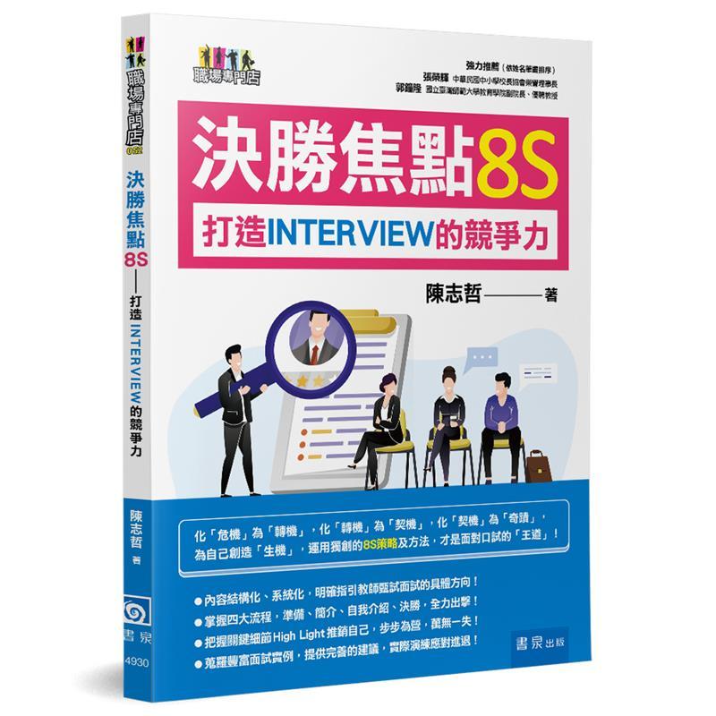決勝焦點8S:打造Interview的競爭力[88折]11100911973
