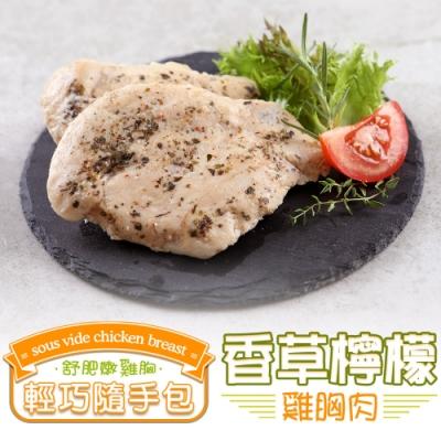 (任選)愛上美味-香草檸檬風味雞胸肉1包(隨手包100g±10%/包)
