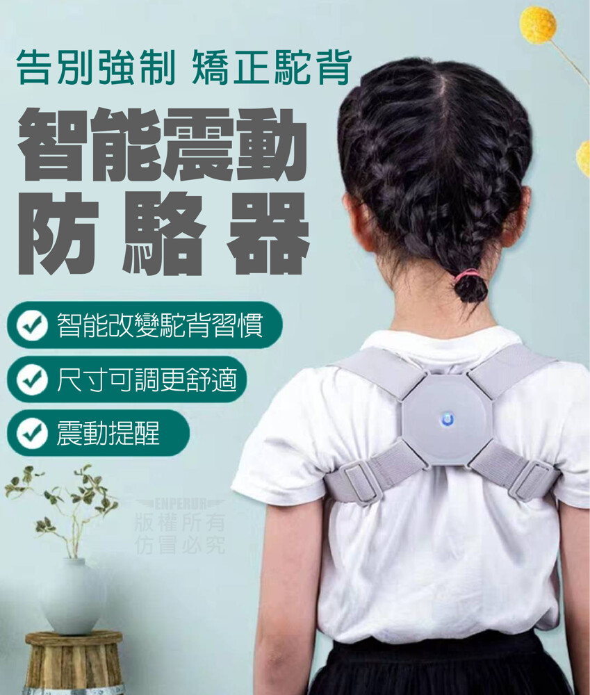 智能震動防駱器 提醒儀態 智能感應 防止駝背 彈性肩帶 穿戴便捷