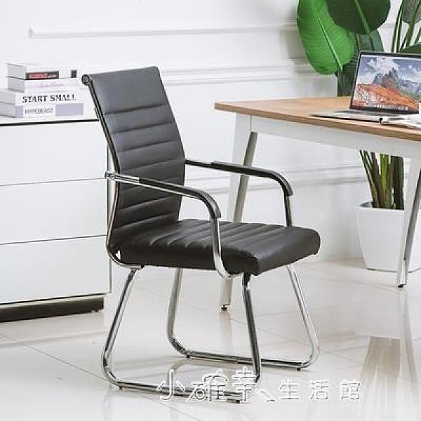 現貨 辦公椅家用電腦椅會議椅麻將椅學生宿舍弓形靠背坐椅辦公室凳椅子【全館免運】