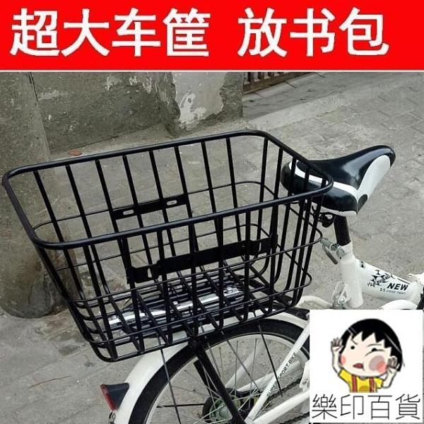 【免運】車筐超大號後車筐粗鐵結實放書包自行車電動車單車加大加粗後框菜籃子 樂印百貨