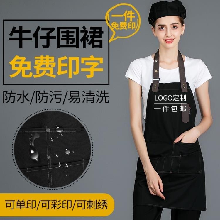 定制圍裙印logo餐廳咖啡師奶茶店花藝理發師背帶牛仔工作服圍腰 黛尼時尚精品