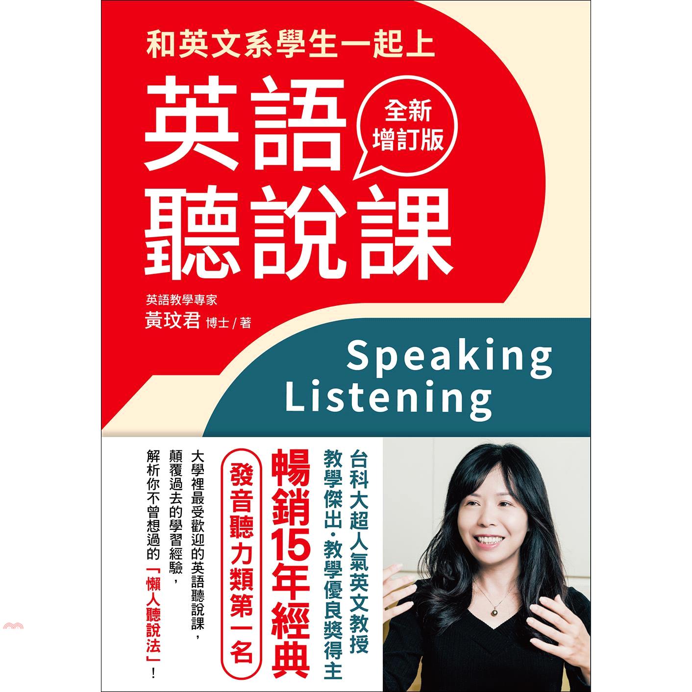 《眾文圖書》和英文系學生一起上英語聽說課(MP3 免費下載)[9折]
