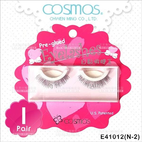 COSMOS自黏假睫毛(N-2)-單對E41012(不需要另塗膠水)[77778]