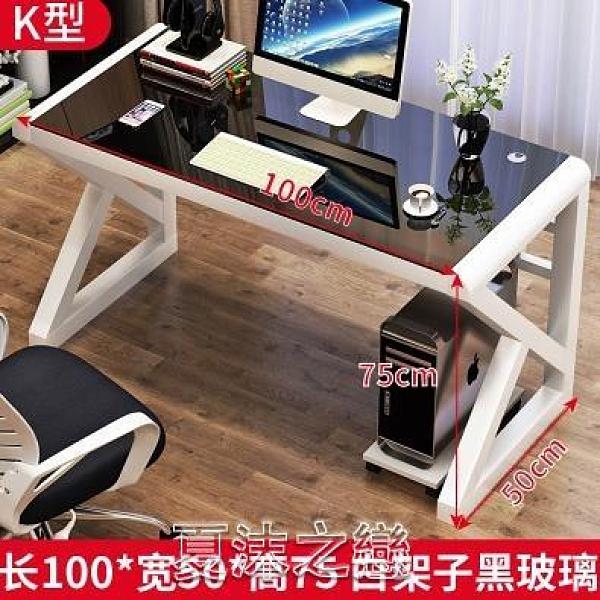 電腦台式桌家用 簡約現代經濟型書桌 簡易鋼化玻璃電腦桌學習桌子 快速出貨