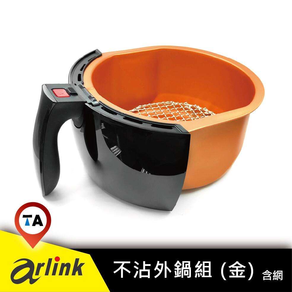 現貨 / 實體店面桃園歐達arlink  氣炸鍋配件 ag03+19cm烤架 金 不沾外鍋組