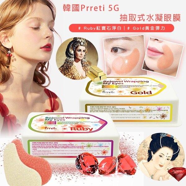 韓國Prreti 5G抽取式水凝眼膜 60枚入