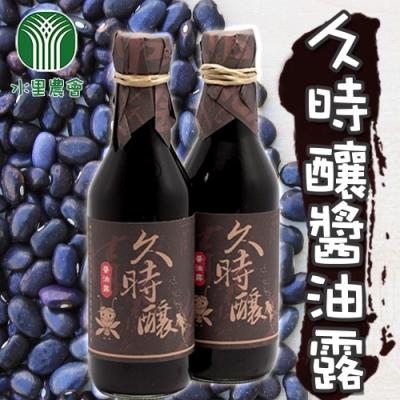 【水里農會】久時釀醬油露 (500cc / 瓶 x2瓶)