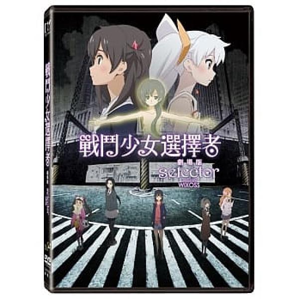 【停看聽音響唱片】【DVD】戰鬥少女選擇者劇場版