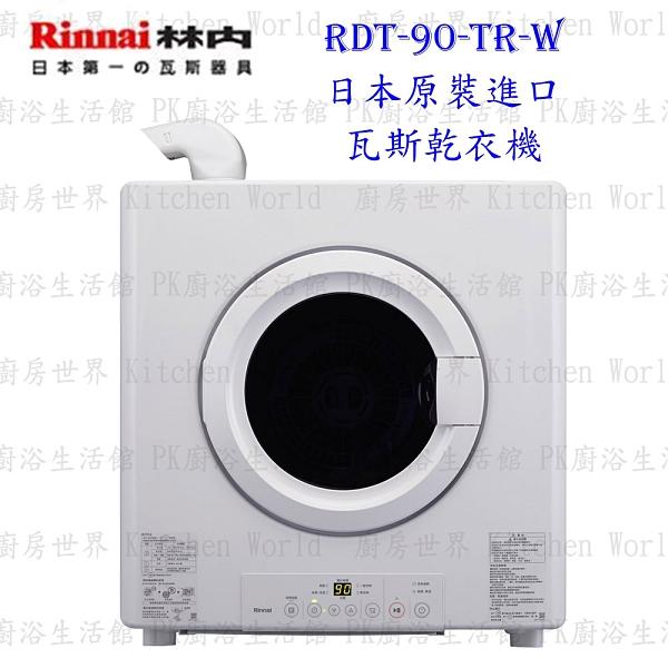 【PK廚浴生活館】 高雄林內牌 RDT-90-TR-W 日本原裝 瓦斯 烘衣機 乾衣機 實體店面 可刷卡