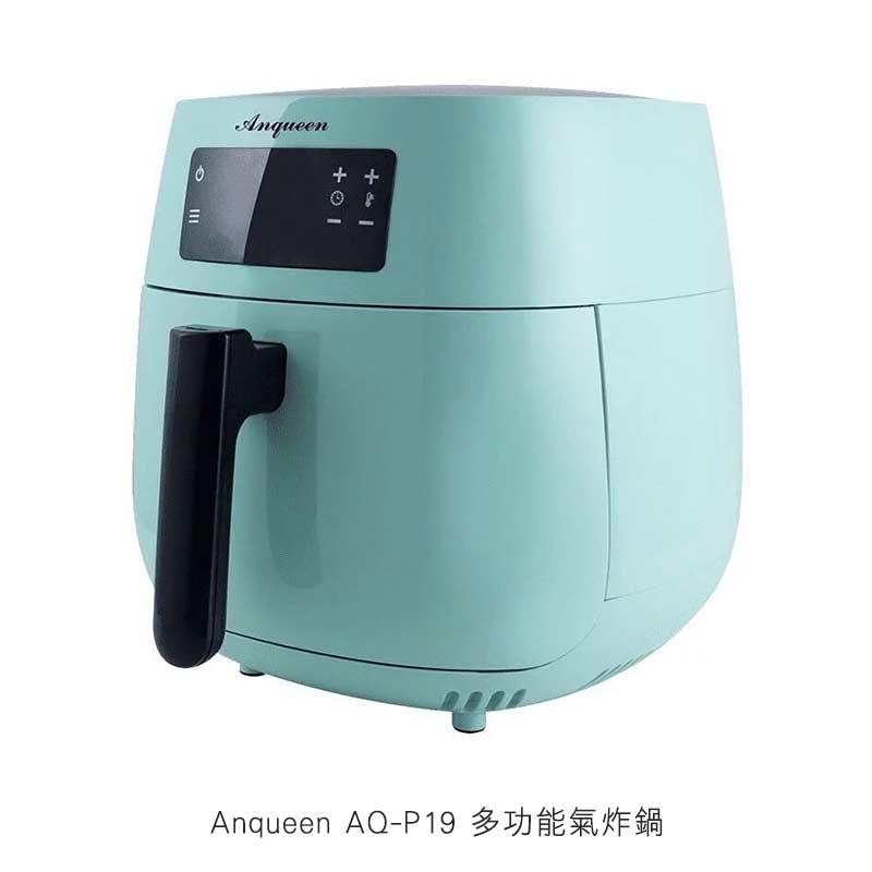 強尼拍賣~Anqueen AQ-P19 多功能氣炸鍋