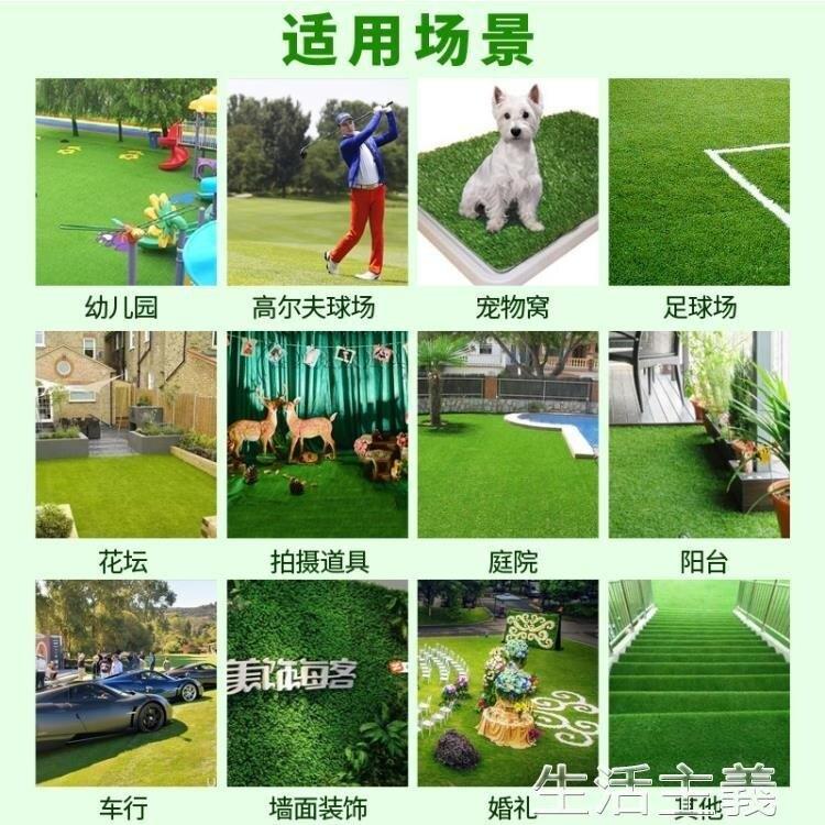 仿真植物 仿真草坪墊綠色假人造草皮足球場戶外綠植裝飾人工塑料幼兒園地毯 MKS 秋冬新品特惠
