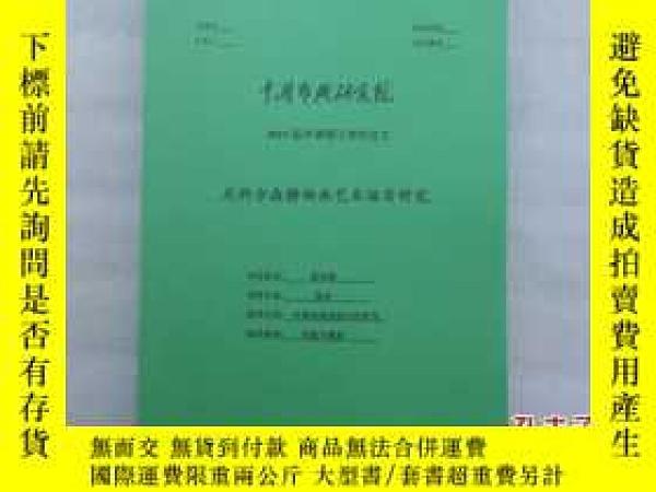 二手書博民逛書店罕見尼科爾森靜物畫藝術語言研究(中國藝術研究院2015屆申請碩士