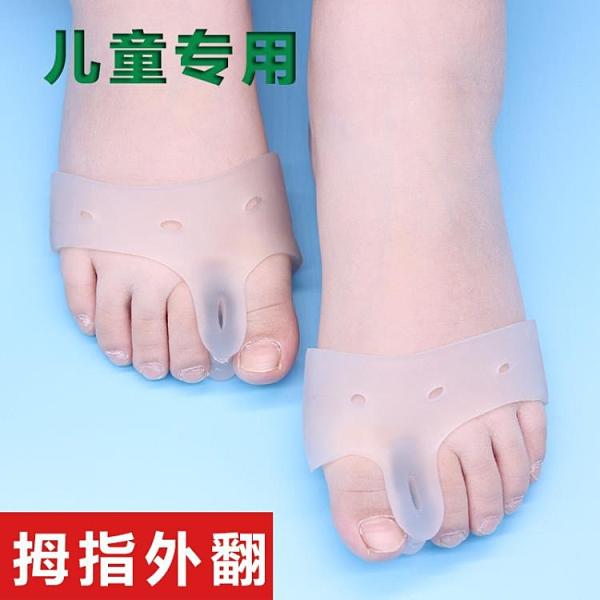 分趾器 兒童腳拇指外翻日夜矯正器預防重疊分趾器腳趾內扣翻硅膠糾正矯形 夢藝