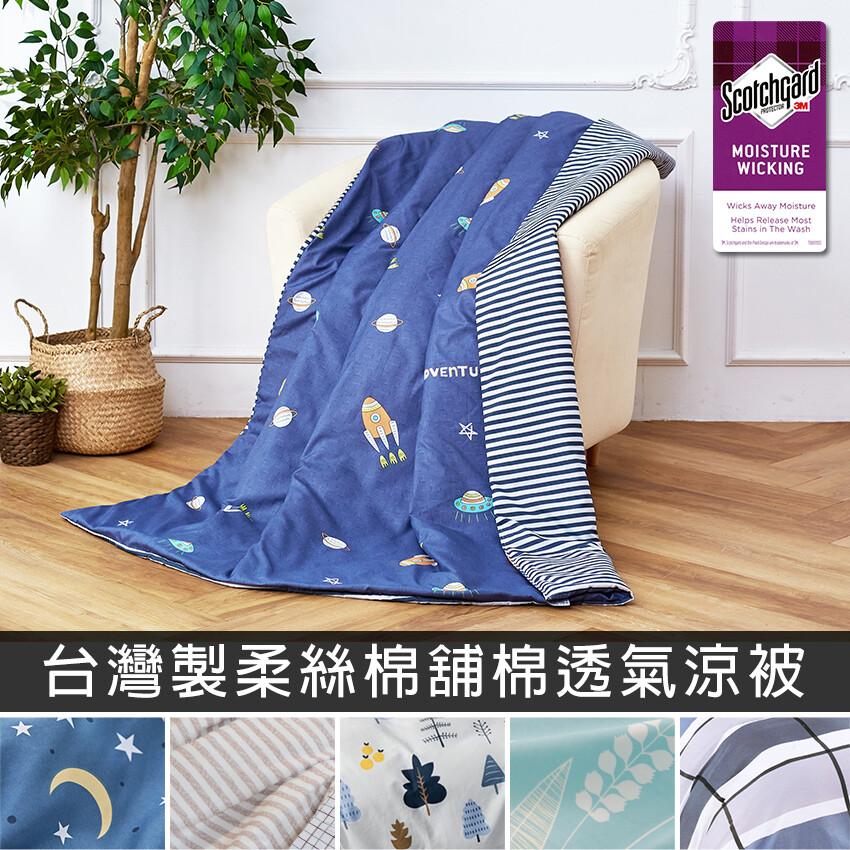 台灣製文青風ab版吸濕排汗舖棉四季涼被-5x6尺(多款任選)