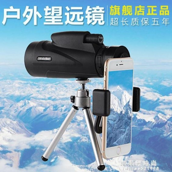 【免運】望遠鏡 單筒手機望遠鏡高清高倍夜視成人演唱會小型便攜戶外拍照望眼鏡【喜迎新春 全館8.5折起】