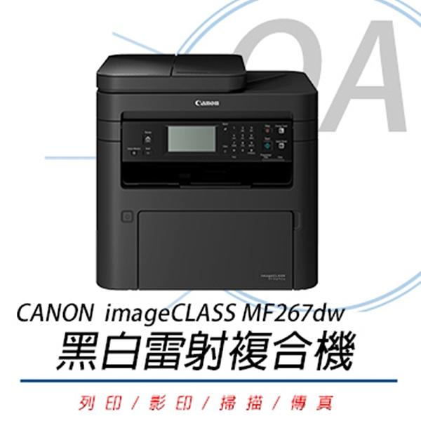 【高士資訊】Canon 佳能 imageCLASS MF267dw 黑白 雷射 傳真 複合機 事務機 公司貨