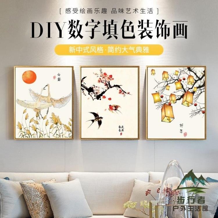 DIY數字油畫中式油彩裝飾畫填色手工手繪減壓 油畫【99購物節】