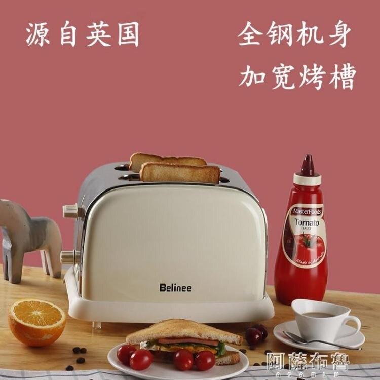 火爆夯貨~早餐機 Belinee吐司機烤面包機多士爐烤面包片早餐壓烤土司家用小型復古