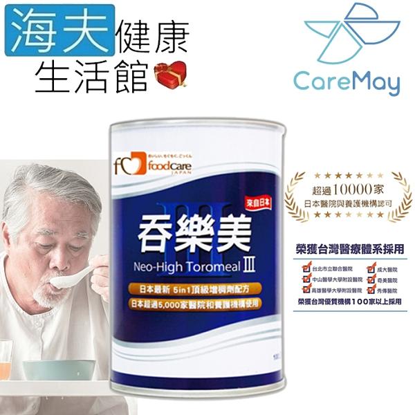 【海夫健康生活館】佳樂美 Foodcare 優良品質 高CP 液體增稠劑 吞樂美(100mlx3入)