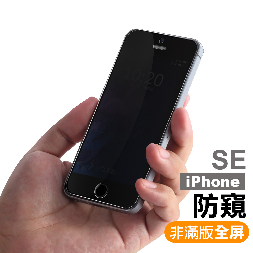 iphone 5/5s/se 高清 防窺 9h 鋼化玻璃膜 iphone iphone5 iphon