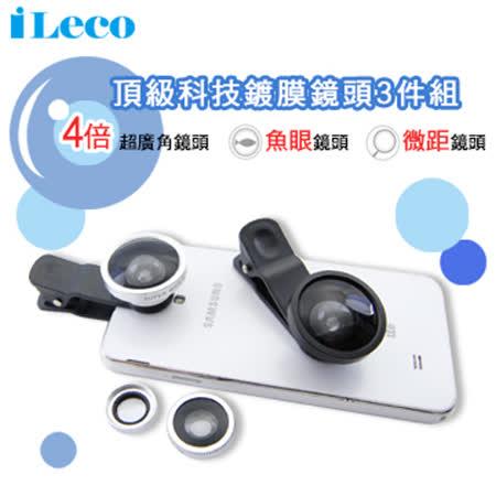 iLeco 頂級科技鍍膜鏡頭3件組(GRRW-N3B)黑色