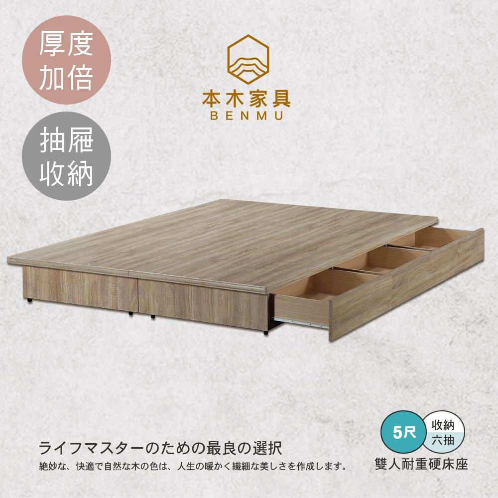 本木-安東 木心板收納三抽床底-雙人5尺