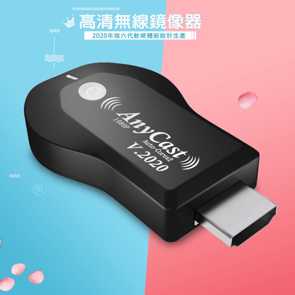 2020年版e科技六代anycast全自動hdmi無線影音鏡像器(送4大好禮)