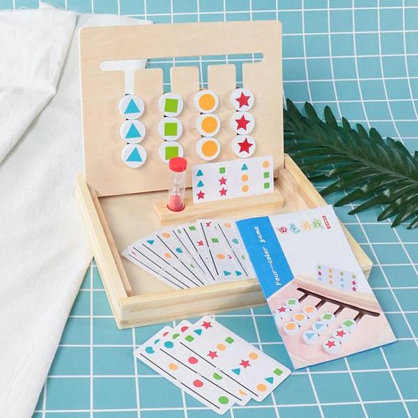 兒童拼圖四色益智力邏輯思維玩具早教開發【聚寶屋】